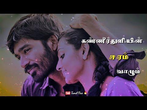 Tamil dhanush love whatsapp status video HD - YouTube