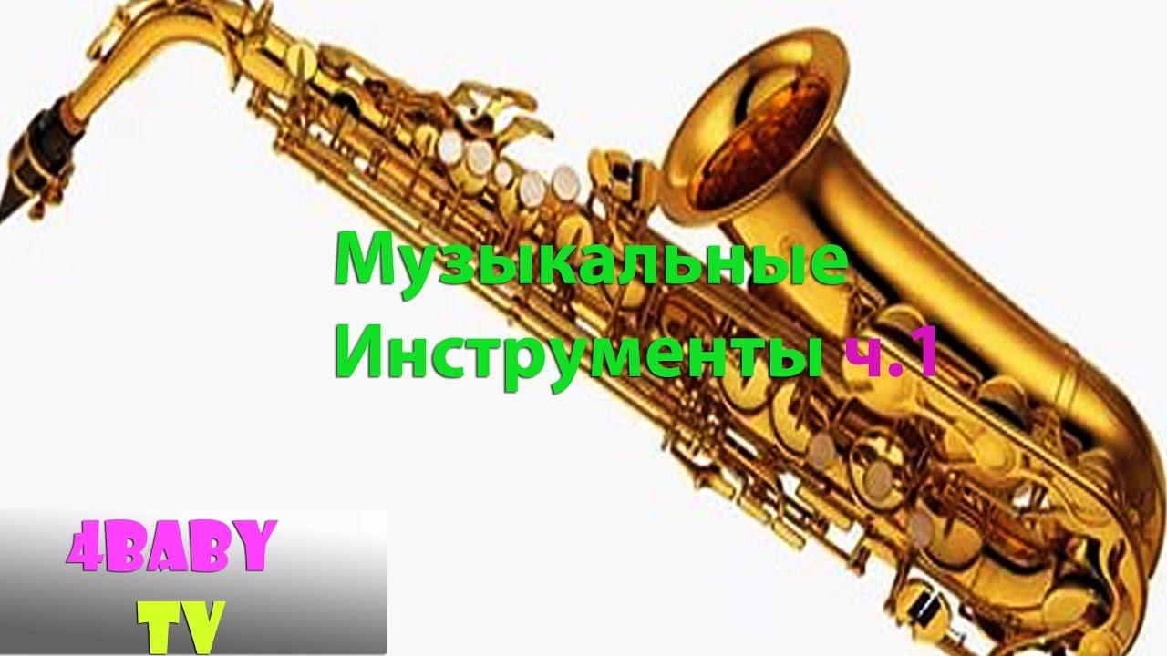 Кабардинки звуки музыкальных инструментов смотреть низким ценам начале