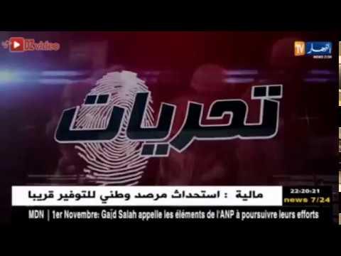 تحريات الجريمة الاكترونية عملية احتيال وقرصنة خطيرة 2017/10/31