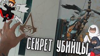 КРЕДО УБИЙЦЫ ЗА 7.000 РУБЛЕЙ