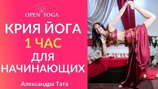 Крия йога для начинающих. 1 час. С подробными пояснениями. Александра Тата.