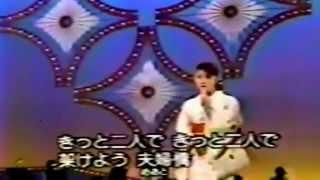 夫婦橋 森昌子 Mori Masako.