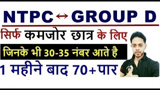 FINAL STRATEGY 🔥🔥 RRB NTPC PREPARATION IN 45 DAYS 🔥🔥 NTPC EXAM DATE EXPECTED