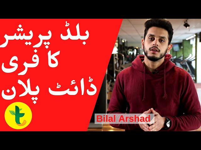 Free Diet Plan to Lower or Control Blood Pressure in Urdu by Bilal Arshad - Tabib.pk
