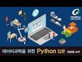 파이썬 강좌 | Python MOOC |  데이