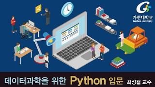 파이썬 강좌 | Python MOOC |  데이터과학을 위한 파이썬 입문 Intro