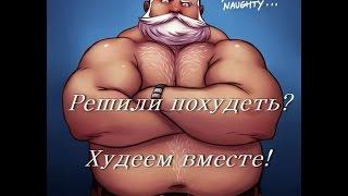 Худеем вместе! Скажи нет лишнему весу! Похудание.