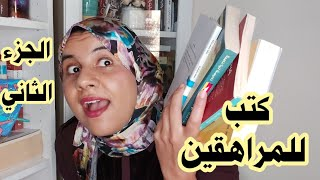 كتب للمراهقين والنشء -الجزء الثاني - Teenagers Books
