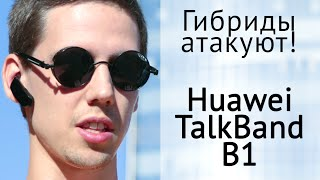 Обзор Браслета Huawei TalkBand B1 - Гибрид Шагомера и Bluetooth-гарнитуры. Talkband b Huawei Обзор