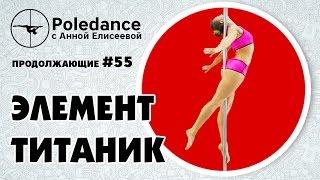 Скачать Poledance с Аннои Елисеевои 55 Элемент Титаник