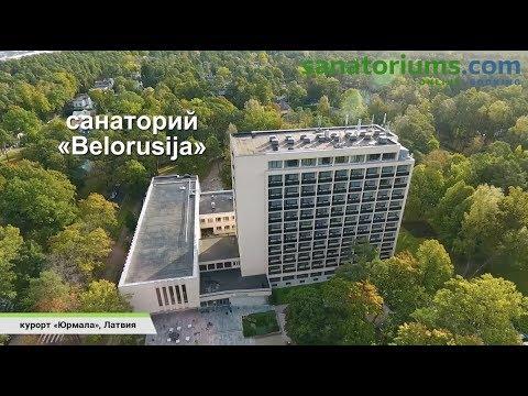 Санаторий Belorusija (Белоруссия), Юрмала, Латвия - Sanatoriums.com