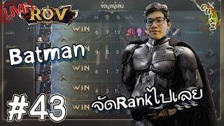 ROV #43 Batman จัดRankไปเลย