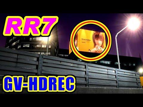 [GV-HDREC] リッジレーサー7 [1080p]