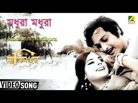 Madhura Madhura | Garh Nasimpur | Bengali Movie Song | Arati Mukherjee, Shyamal Mitra
