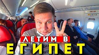 ЕГИПЕТ ОТКРЫТ летим в Шарм эль Шейх 2021 Новые правила не всё так просто
