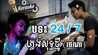 Tena - 24/7, karaoke, ភ្លេងសុទ្ធ បទថ្មីថេណា 2019