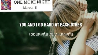 Gambar cover [แปลเพลง - แปลไทย] One More Night - Maroon 5 Lyrics