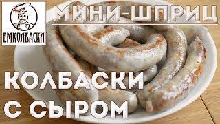 Мини -Шприц для набивки колбас. Жареные колбаски с сыром