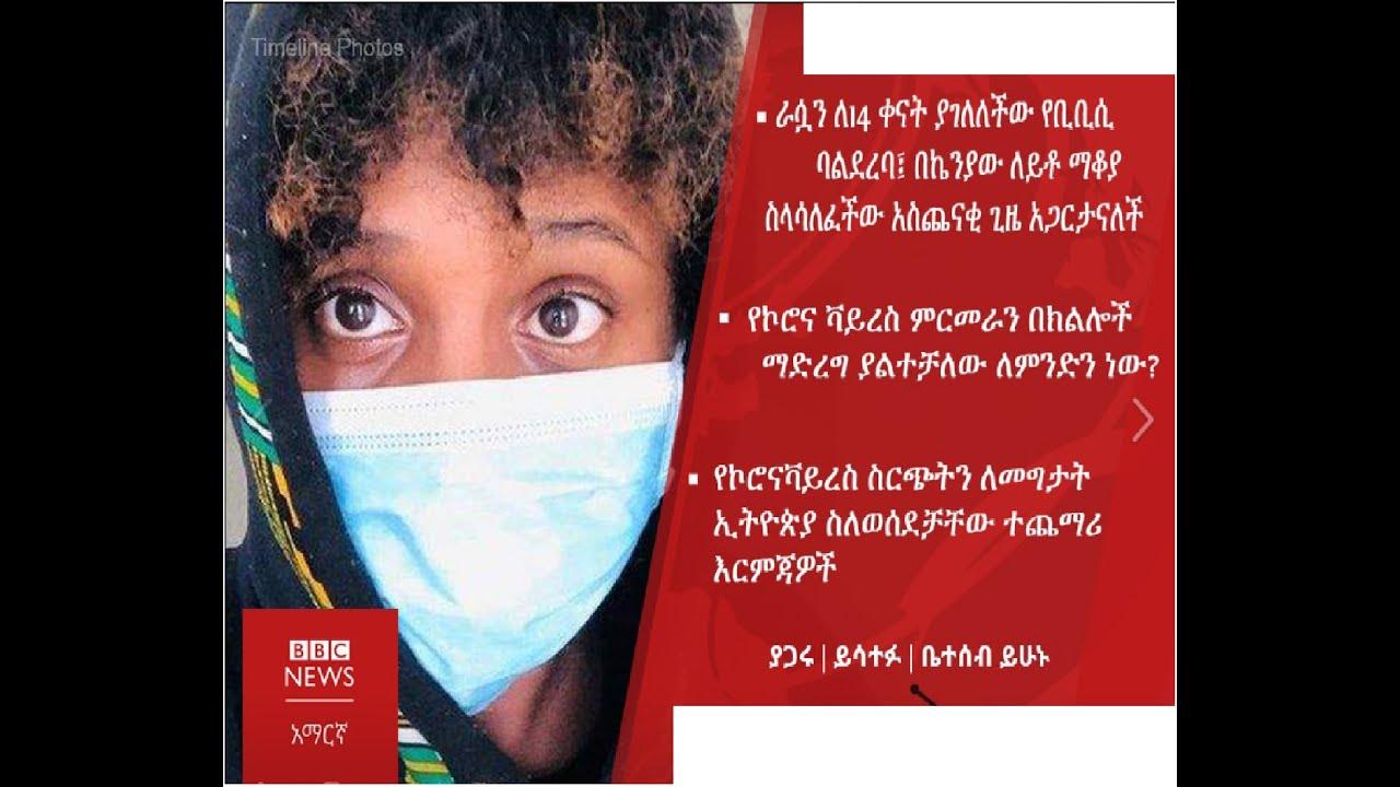 BBC Amharic News Monday-|ቢቢሲ አማርኛ  March 23 2020|ሰኞ መጋቢት 14/2012 ዓ.ም. የቢቢሲ አማርኛ