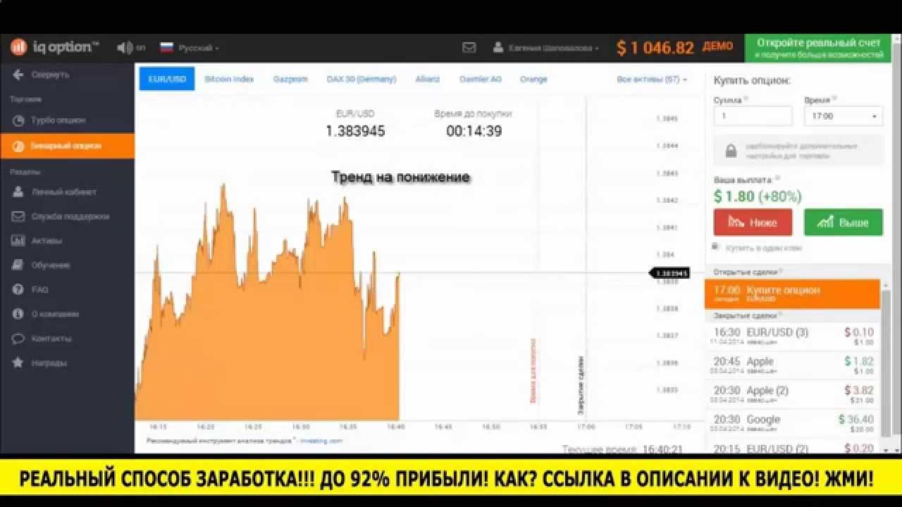 Бинарные Опционы в Челябинске | Бинарные Опционы Обучение в Челябинске