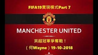 FIFA19實現模式Part 7:英超冠軍爭奪戰!(何Wayne)19-10-2018