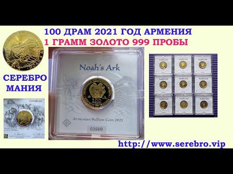 НОВИНКА 💕 100 ДРАМ 2021 ГОД АРМЕНИЯ НОЕВ КОВЧЕГ 💕 ЗОЛОТО 1 ГРАММ 999 100 DRAM 2021 NOAH'S ARK 👊