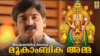 Mookambi Amma a song from Mookambika Sung by Madhu Balakrishnan