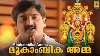 Mookambi Amma a song from Mookambika Sung by Madhu Balakrishnan
