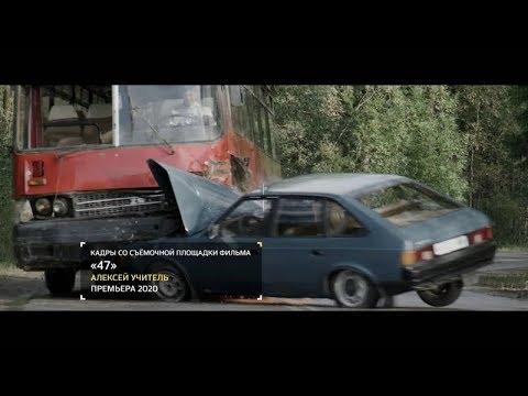 Виктор Цой Авария Видео Со Съемок 2020 Группа Кино