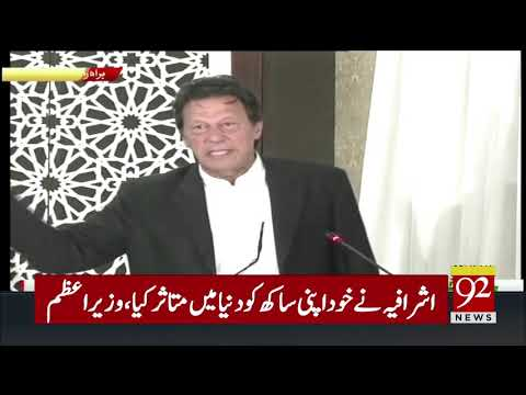 Prime Minister Imran Khan addresses a conference in Islamabad | 28 Dec 2018 | 92NewsHD