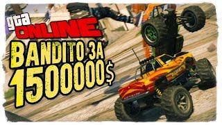 КУПИЛИ ІГРАШКУ ТАЧКУ BANDITO ЗА 1500000$ В GTA ONLINE #387