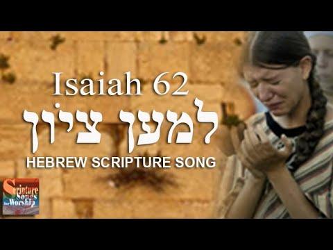 Isaiah 62 Hebrew Scripture Song  יְשַׁעְיָהוּ  לְמַעַן צִיּוֹן