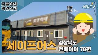 [자율안전확인신고 컨설팅] 경상북도 컨베이어 78편