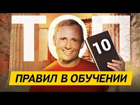 ТОП 10 ПРАВИЛ В ОБУЧЕНИИ / Оскар Хартманн история успеха