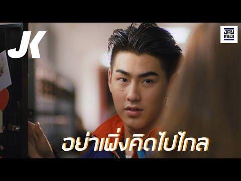 JAOKHUN - อย่าเพิ่งคิดไปไกล [Official MV]