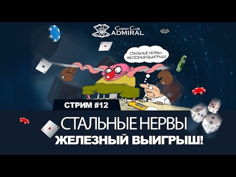 Адмирал казино минск