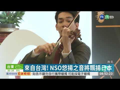 呂紹嘉領軍NSO 月底赴日本巡演 | 華視新聞 20190426
