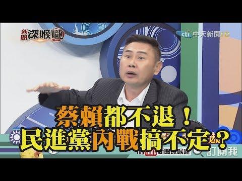 《新聞深喉嚨》精彩片段 蔡賴都不退!民進黨內戰搞不定?