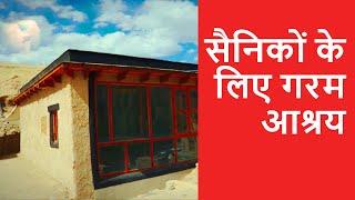 सैनिकों के लिए गरम आश्रय  | Warm Shelter For Soldiers | लद्दाख़ | Ladakh