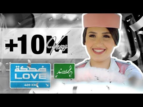 Hind Ziadi - Dahket Love (EXCLUSIVE Music Video) | (هند زيادي - ضحكة لوف (فيديو كليب حصري