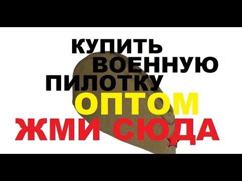 Советские пилотки оптом - YouTube