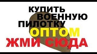 Купить пилотки военные оптом(У нас вы можете купить пилотки военные на 9 мая Звоните: 8 926 107 00 66 info@putty-world.ru Материал пилотки - хлопок Звезд..., 2014-03-29T17:07:15.000Z)