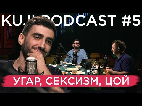 Артур Чапарян (KuJi Podcast 5)