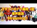 【ヲタファのナマ基地(仮)】音声放送です。雑談しましょう!  / wotafa's Live streaming Vlog
