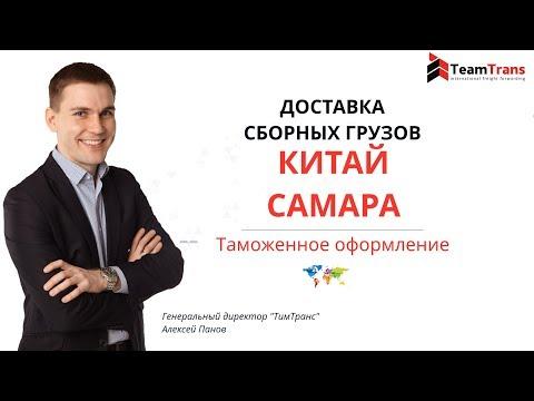 Сборная логистика России. Доставка температурных и