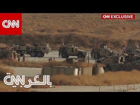 مشاهد حصرية لـCNN لأكبر انسحاب للقوات الأمريكية من سوريا  - نشر قبل 3 ساعة