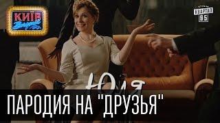 Политический сериал 'Друзi', все сезоны в одной серии | Пороблено в Украине, пародия 2015
