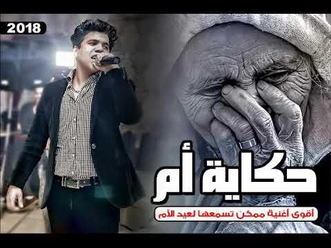 عمر كمال - حكاية أم '2019' الاغنية التي ابكت كل من فقد امه