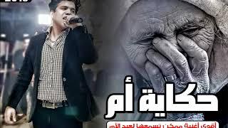 عمر كمال - حكاية أم 😢💔😭 الاغنية التي ابكت كل من فقد امه
