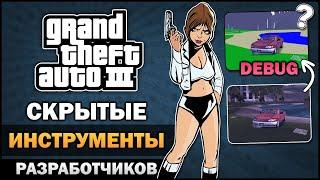 GTA 3 - Скрытые инструменты разработчиков - Feat. William's Theories